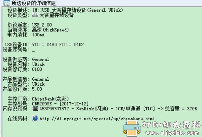 将虚标扩容U盘恢复实际容量,也可量产大容量扩容U盘(付检测及量产工具)图片 No.2