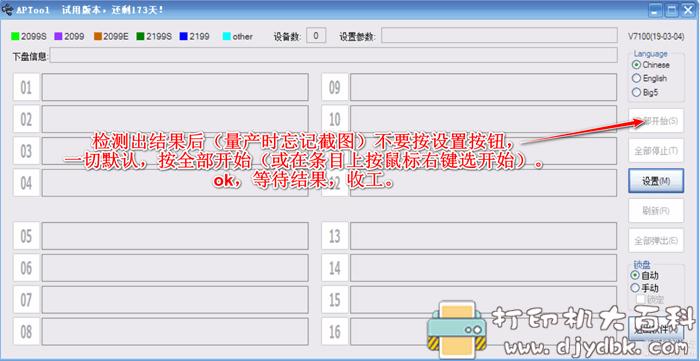 将虚标扩容U盘恢复实际容量,也可量产大容量扩容U盘(付检测及量产工具)图片 No.3