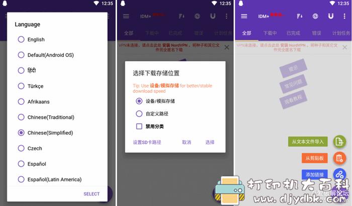 安卓手机下载神器:IDM+ v10.0.1付费高级版 配图