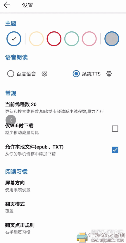 800+书源!安卓小说聚合app:书迷小说1.03.06,免费无广告 配图 No.1