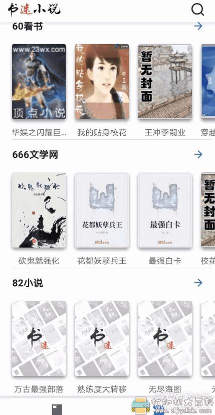 800+书源!安卓小说聚合app:书迷小说1.03.06,免费无广告 配图 No.2