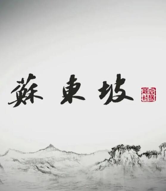 央视大型历史人物传记纪录片:《苏东坡》2017 全6集 高清图片
