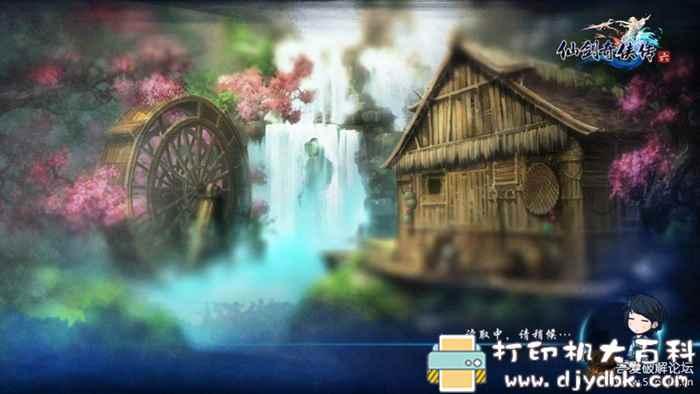 PC大型单机游戏:仙剑奇侠传6 配图 No.3