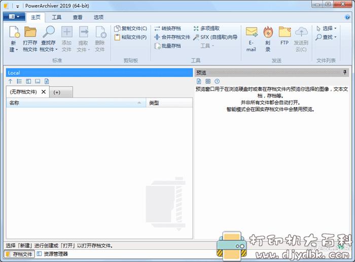 企业级解压缩工具:PowerArchiver Standard 2019(解压缩全能王)中文版V19.00.59,附补丁 配图 No.2