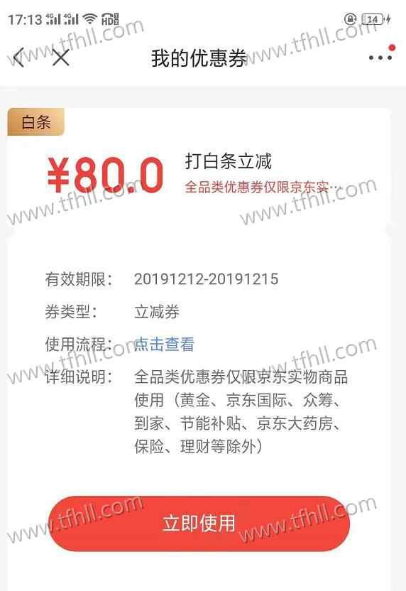 2019双十二激活京东白条,买洗衣机立减了80元!图片 No.3