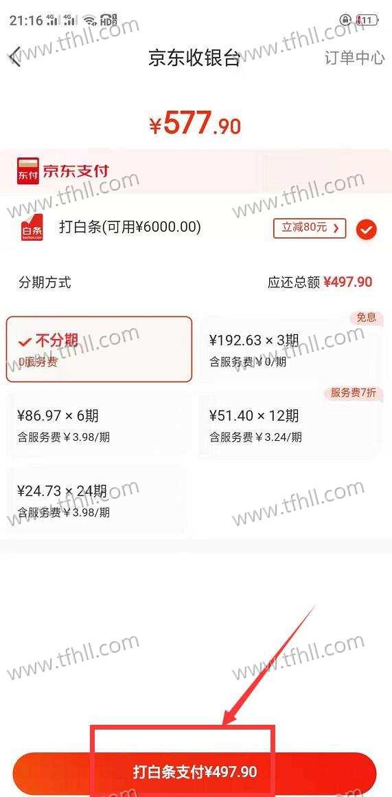 2019双十二激活京东白条,买洗衣机立减了80元!图片 No.4