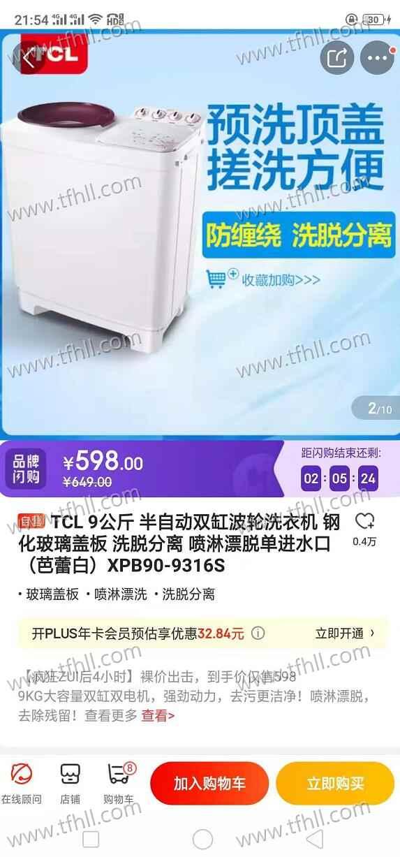 2019双十二激活京东白条,买洗衣机立减了80元!图片 No.1
