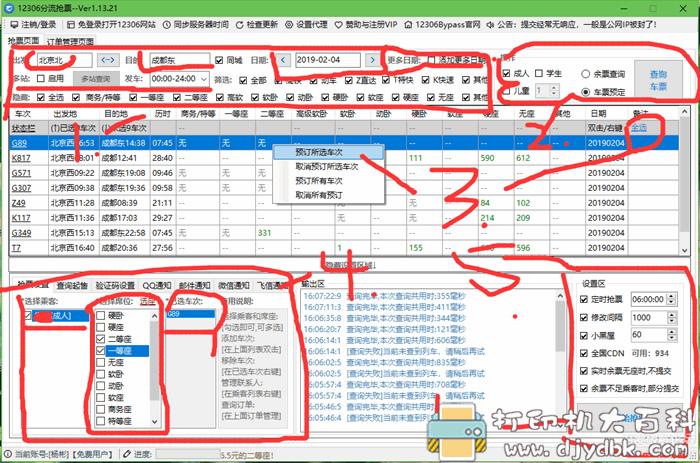 2020年春运火车票抢票神器:Bypass【原12306分流抢票】 配图 No.2
