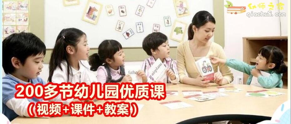 200多节幼儿园优质课目录汇总_图片 2