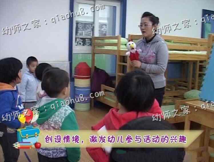 【视频+教案】幼儿园优质课 中班健康《护送蛋宝宝》-于静_图片 2