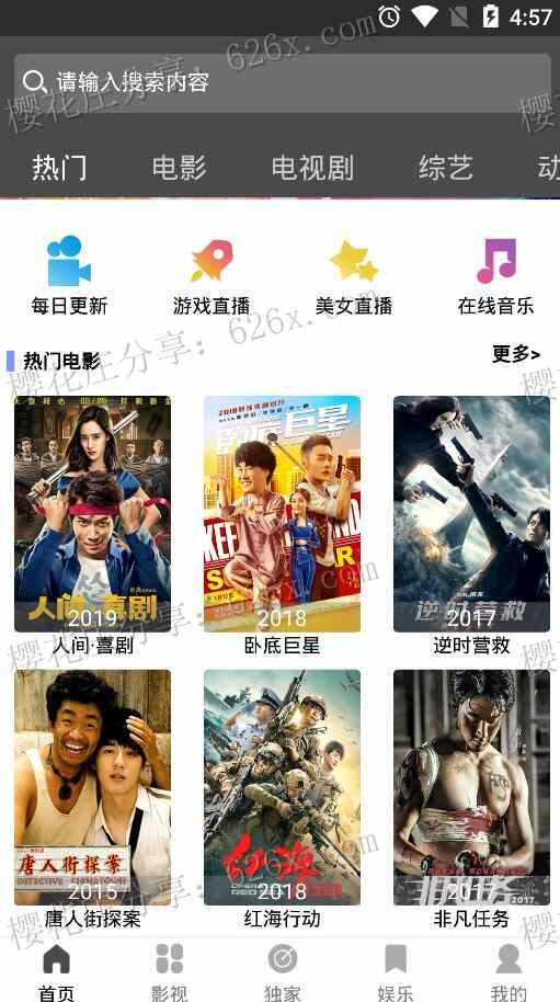 安卓清爽无广告影视app:蛙视v2.3,免费看全网VIP视频 配图