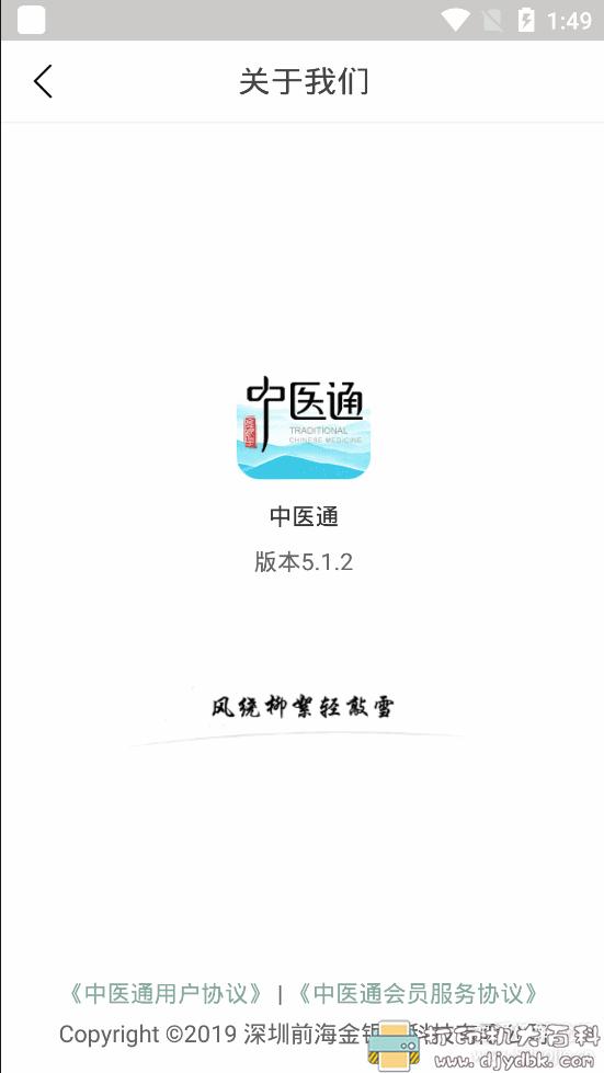 中医医疗辅助工具:中医通v5.1.2会员直装版,也可以自学中医 配图 No.1