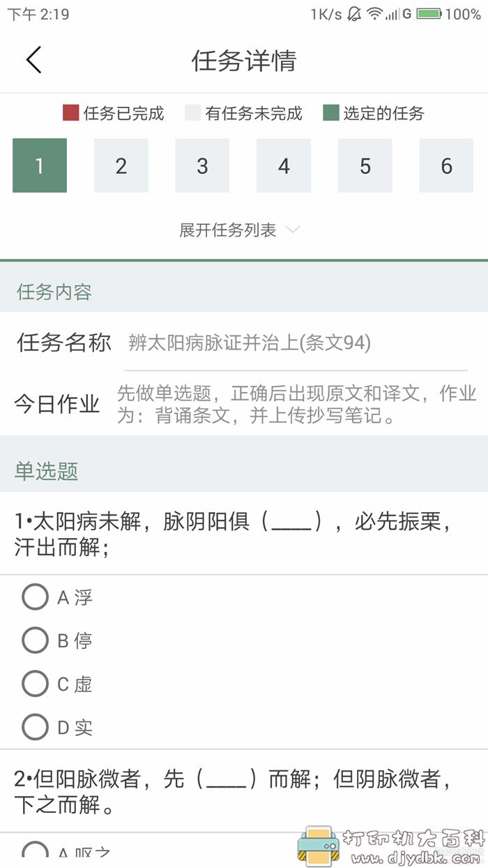 中医医疗辅助工具:中医通v5.1.2会员直装版,也可以自学中医 配图 No.2