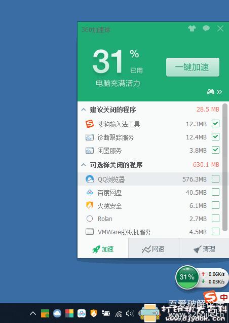 360加速球7.7.3 绿色提取版 配图 No.1