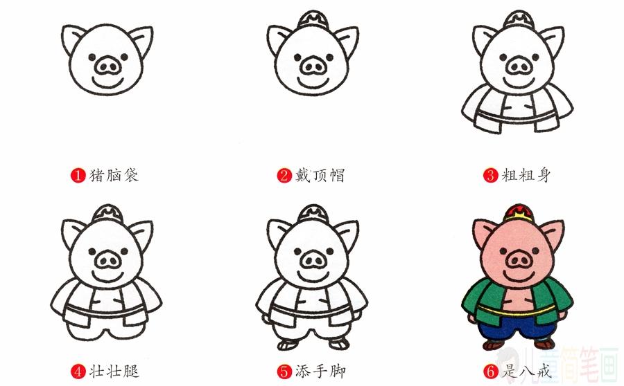 猪八戒简笔画_图片 2