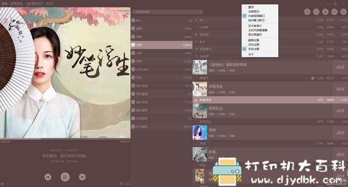 无损音乐播放器 Foobar2000 FlatLite 整合版 (支持播放视频MTV 扁平主题)图片 No.2