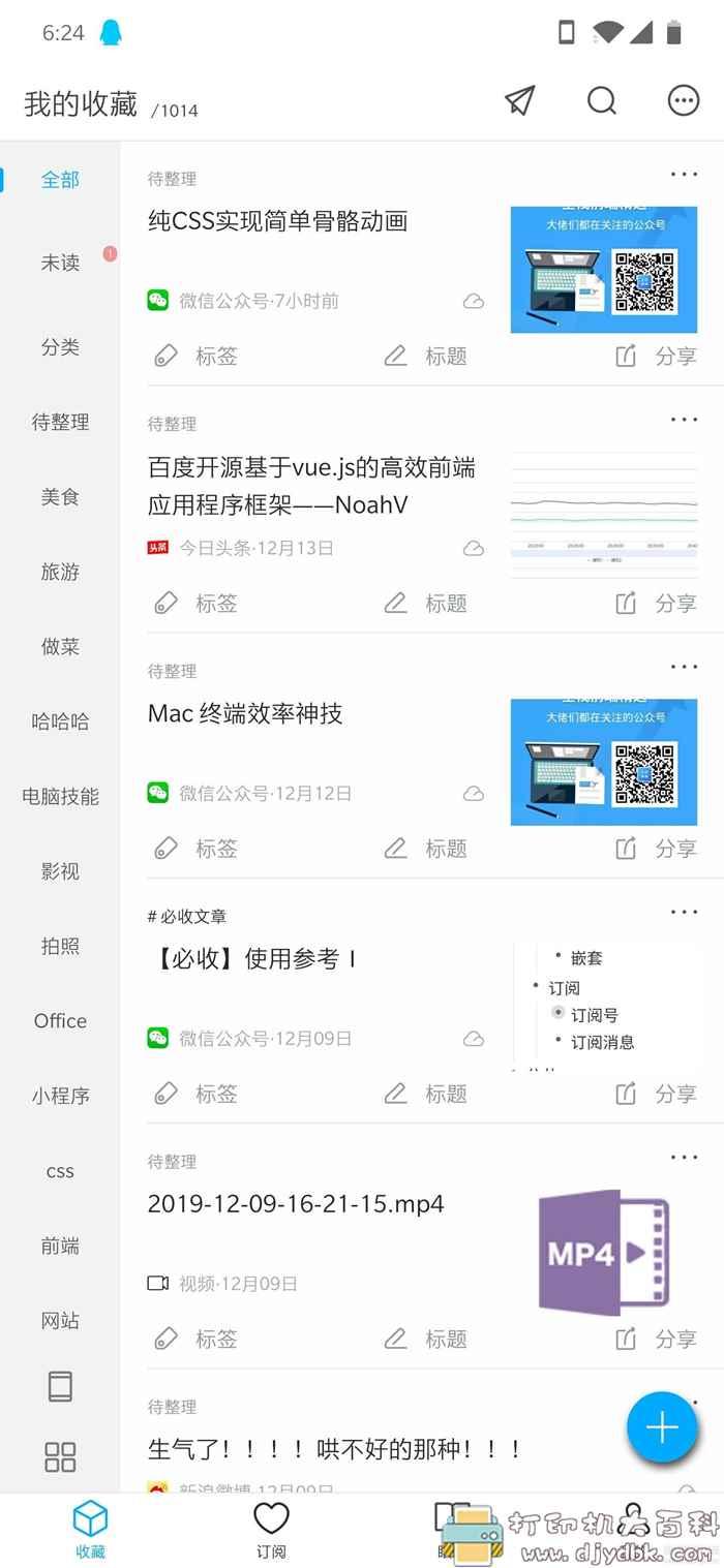 [Android]收藏文章链接永久保存,海量RSS/主题/订阅号/精品书集图片 No.1