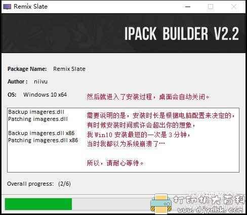 [Windows]Super Remix,最美系统图标,一键安装图片 No.2