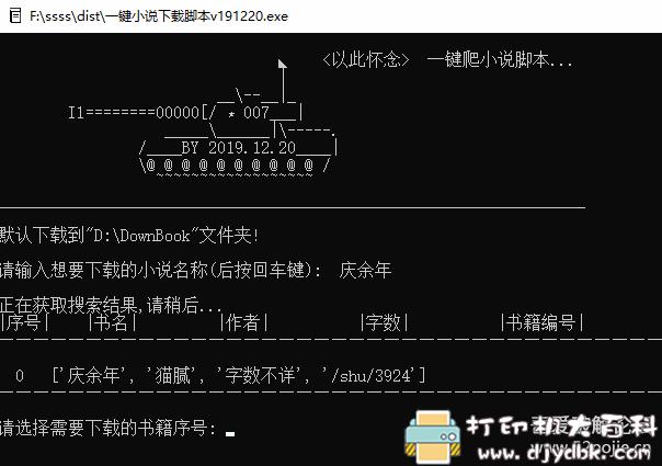 [Windows]一键小说下载工具图片 No.1