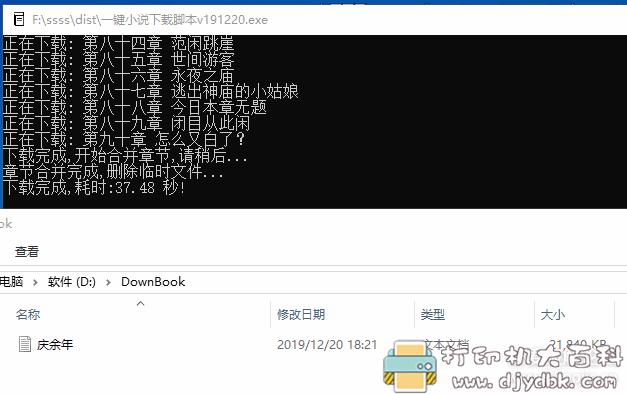 [Windows]一键小说下载工具图片 No.3