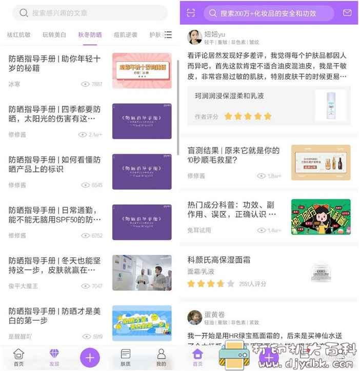 春节期间好用的几款安卓app推荐图片 No.3