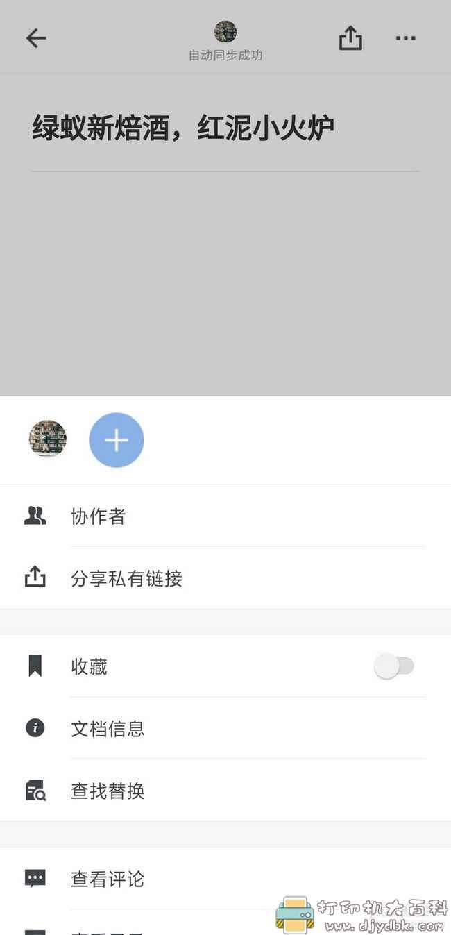 春节期间好用的几款安卓app推荐图片 No.5