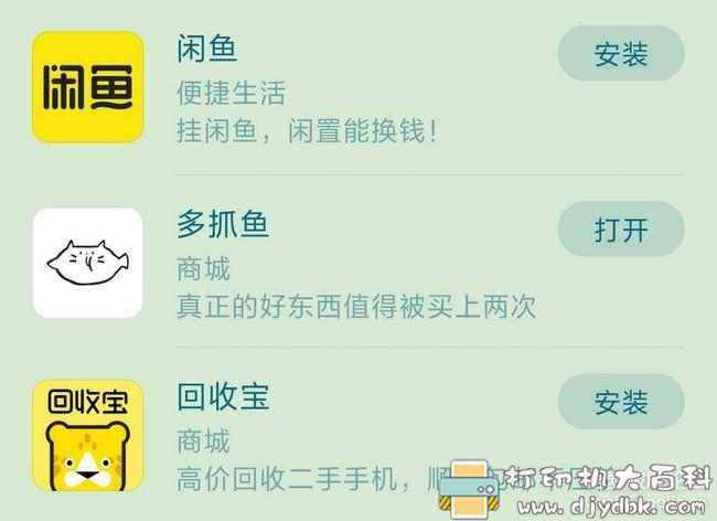 春节期间好用的几款安卓app推荐图片 No.8