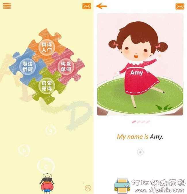 春节期间好用的几款安卓app推荐图片 No.9