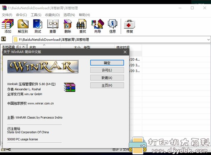 [Windows]WinRAR 5.80 简体中文正式版发布图片