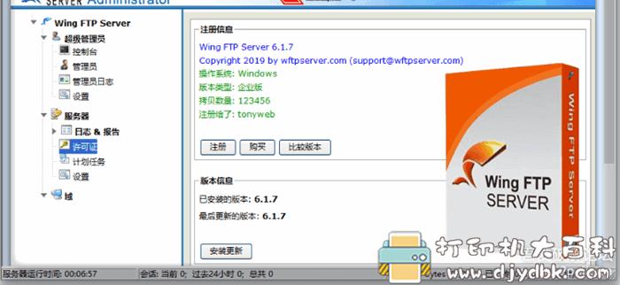 [Windows]FTP服务器端 – Wing FTP Server v6.1.7 完美企业版图片