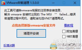 专业清理虚拟机软件vmware 残留图片 No.1