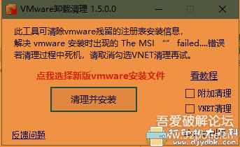 专业清理虚拟机软件vmware 残留图片 No.2