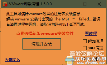 专业清理虚拟机软件vmware 残留图片 No.3