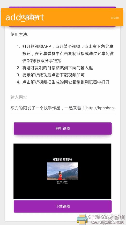 [Android]小男孩短视频去水印新版 支持18多个短视频平台图片 No.1