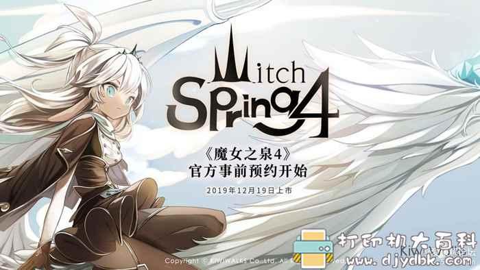 安卓动漫风游戏分享:魔女之泉4 一加6T已测试图片 No.1