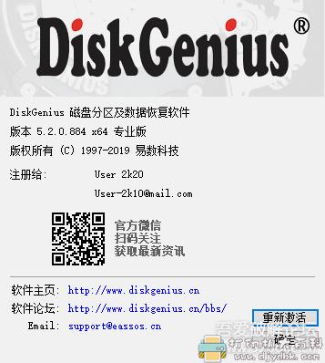 硬盘分区工具:【最新版本】DiskGenius 5.2.0.884 x86x64单文件已激活图片 No.1