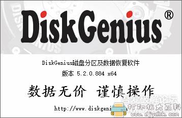 硬盘分区工具:【最新版本】DiskGenius 5.2.0.884 x86x64单文件已激活图片 No.2