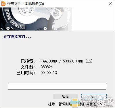 硬盘分区工具:【最新版本】DiskGenius 5.2.0.884 x86x64单文件已激活图片 No.3