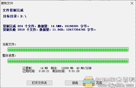 硬盘分区工具:【最新版本】DiskGenius 5.2.0.884 x86x64单文件已激活图片 No.4