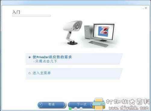 系统清理隐私工具 PrivaZer-3.0.85.0 最新版图片 No.1