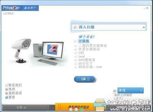 系统清理隐私工具 PrivaZer-3.0.85.0 最新版图片 No.3