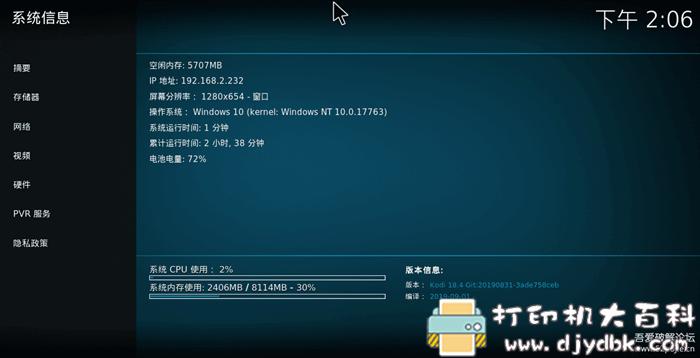 [Windows]KODI影音系统视频插件推荐图片 No.1