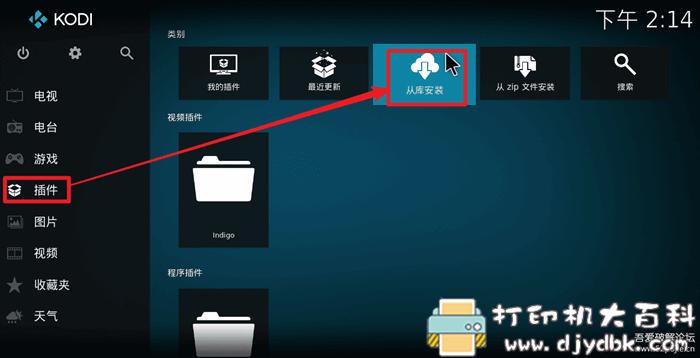[Windows]KODI影音系统视频插件推荐图片 No.3