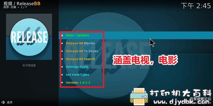 [Windows]KODI影音系统视频插件推荐图片 No.10