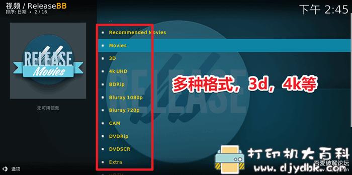 [Windows]KODI影音系统视频插件推荐图片 No.11
