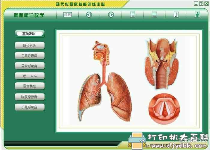 医学软件:肺部听诊学习软件(绿色免安装版)图片 No.1