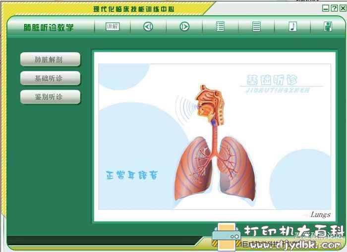 医学软件:肺部听诊学习软件(绿色免安装版)图片 No.3