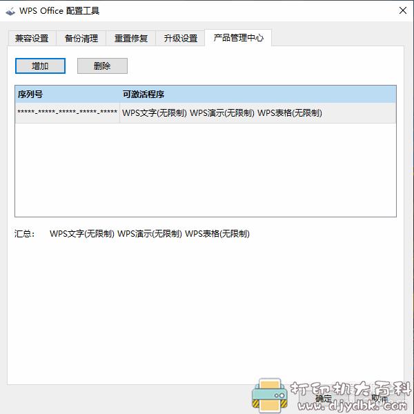 [Windows]WPS2019ProPlus.11.8.6.8697专业增强自激活版+正版激活序列号图片 No.1