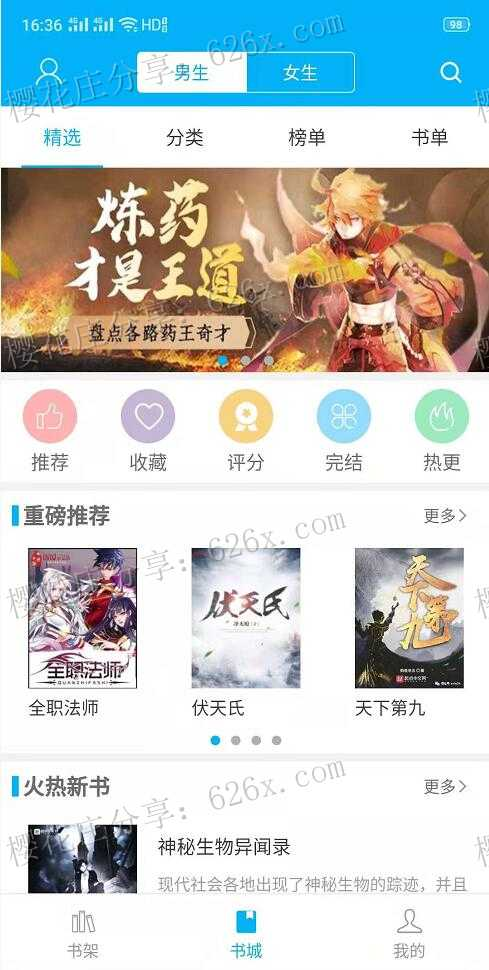 小说app:安卓笔趣书阁v7.0去广告版,可共享小说,全免费 配图 No.3