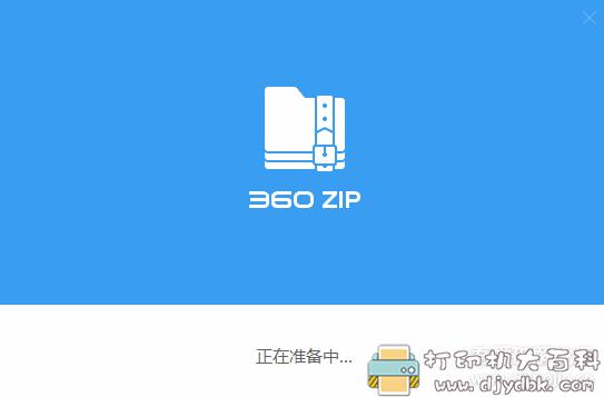 360压缩国际版,清爽好用,完全可替换逐步收费的bandizip图片 No.3